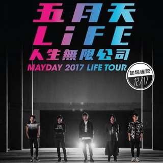五月天 Mayday 2017 life tour 12/17