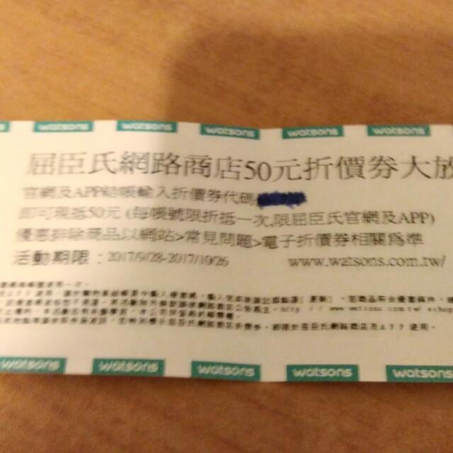 屈臣氏網路商店50元折價券