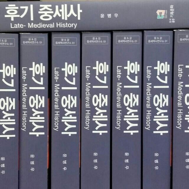 후기중세사 ㅡ 윤병우박사 저서 (신간)