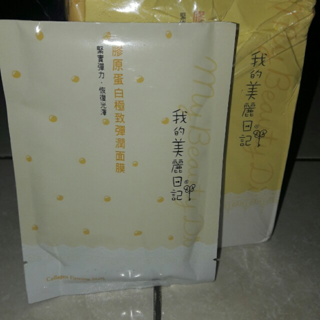 My beauty diary extra firming mask
