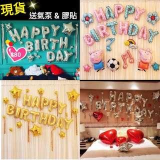 ✔生日/百日宴/求婚/婚禮氣球套裝(多款) **套裝字母可互換  🎁其他Party產品 (多款)🎀 https://carousell.com/p/115939903