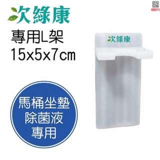 專用壓克力架-次氯酸馬桶坐墊抗菌液500ml專用壓克力架 (次綠康)
