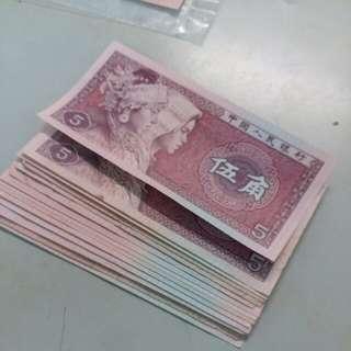 1980年 人民幣 五角 紙幣