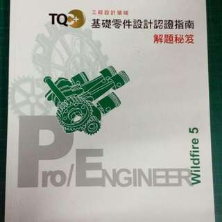 基礎零件設計認證指南