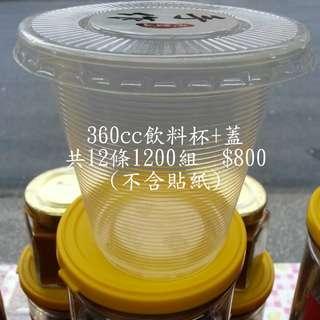 360cc透明塑膠飲料杯附蓋1200入