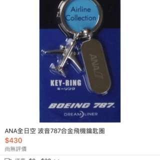 ANA全日空 波音787合金飛機鑰匙圈