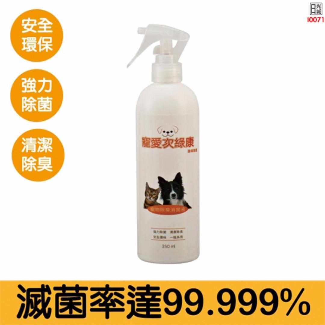 寵物除菌清潔液 350ml (寵愛次綠康)