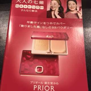 Shiseido Prior foundation