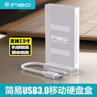 Ineo 2.5寸usb3.0硬盘盒