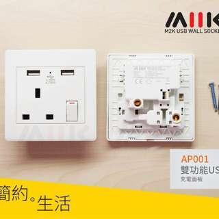 M2K USB 充電面板 (單插面板)