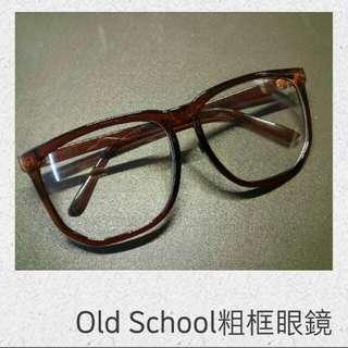 復古時尚眼鏡