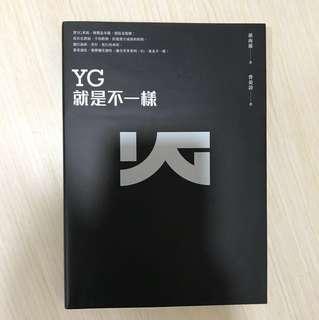 【近全新】YG就是不一樣(官方正式授權版本)