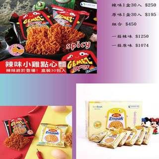 🔯奶油臘腸犬的嘟嘟🔯 韓國小雞麵 《辣味🌶+原味》