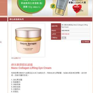🆕🈹Marjorie Bertagne GGheGF Nano-Collagen Lifting Eye cream