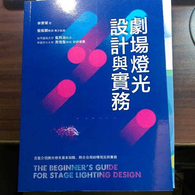劇場燈光設計與實務