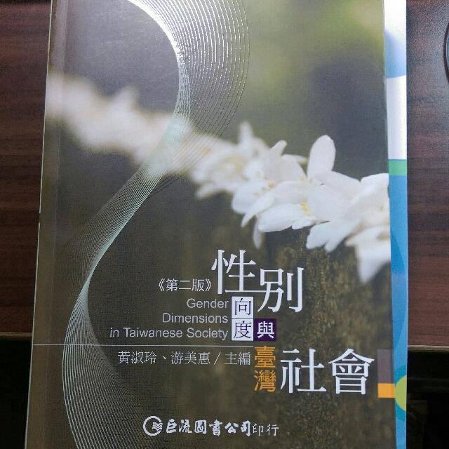 性別向度與台灣社會第二版