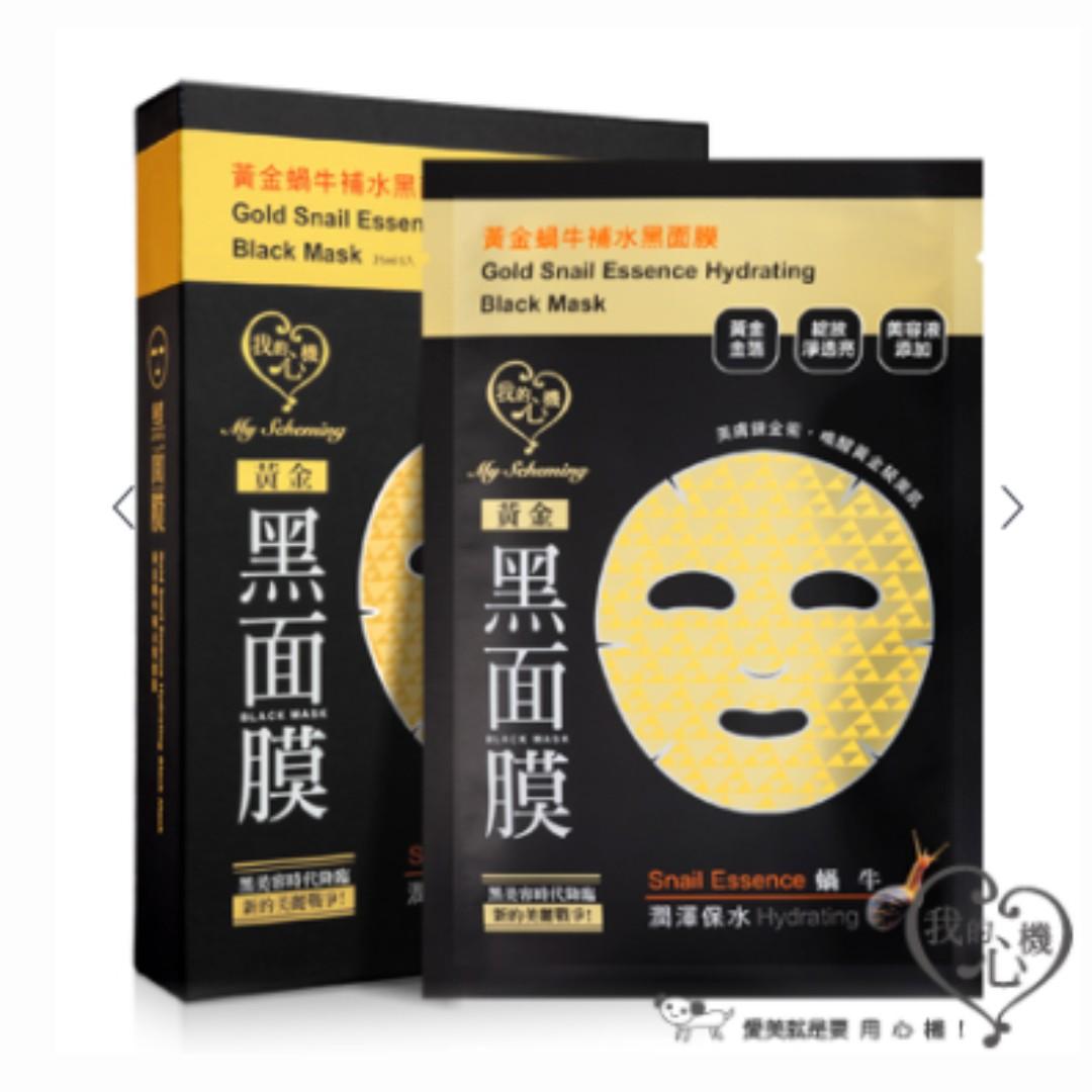 [台灣代購] 各款 我的心機黑面膜 Mask (玻尿酸/黑珍珠/納豆/蝸牛/紅薏仁/仙人掌/淨化/七合一/黃金2.0) 面膜 Mask