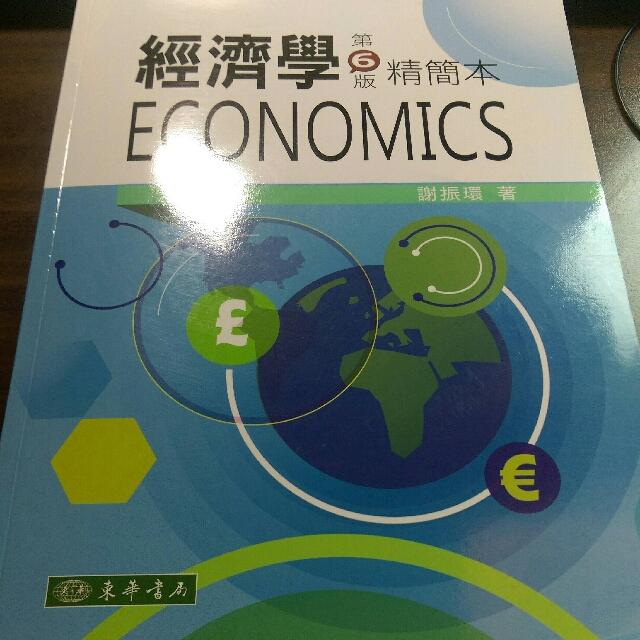 經濟學第六版精簡版附CD