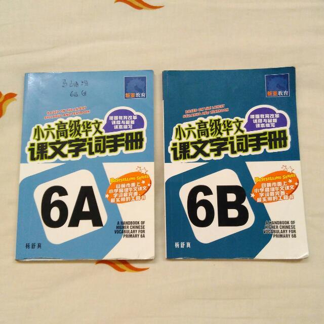 Higher Chinese 6A & 6A Handbook