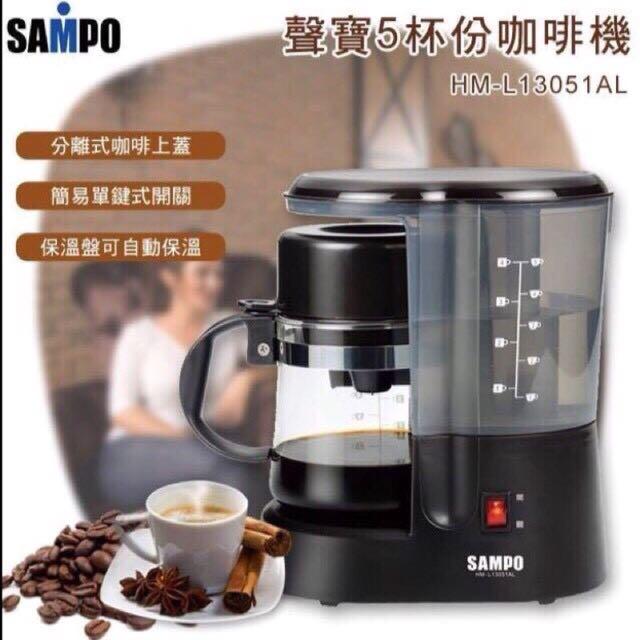 SAMPO 聲寶HA-L13051AL 5人份咖啡機 僅有一台