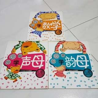 😊 3 Chinese books