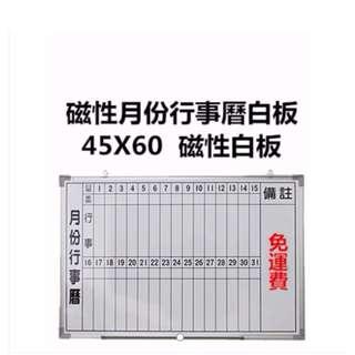 宅配免運費磁性月份行事曆 白板 45*60
