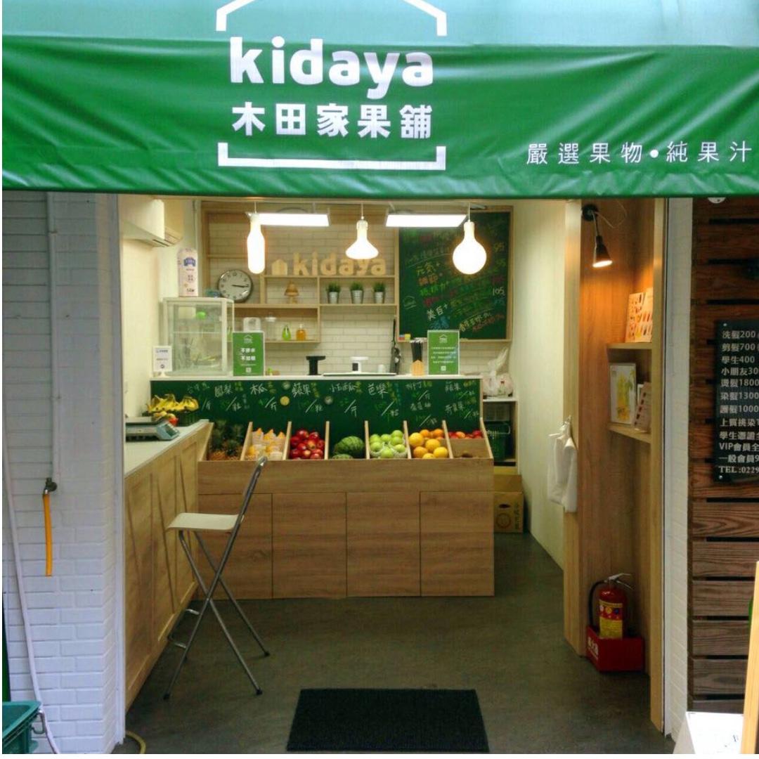 新店七張捷運站 店面頂讓 日系慢磨果汁店 捷運站步行三分鐘 極新裝潢