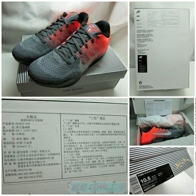 {就是愛二手} 美國品牌 Nike Kobe Elite XI Easter 11代 復活節 8226 籃球鞋 全新正品