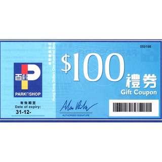 $100面值百佳現金券X20張