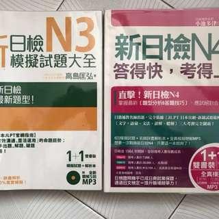 新日檢模擬試題大全N3 N4 日文練習 日文書