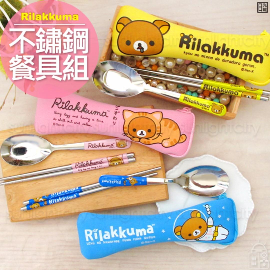 日光城。拉拉熊潛水布不鏽鋼餐具組,卡通筷子湯匙環保筷隨身餐具組不銹鋼