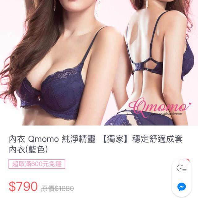 Qmomo 全新藍色蕾絲整組賣(可議