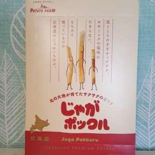 日本calbee北海道薯條三兄弟 現貨 180g10袋