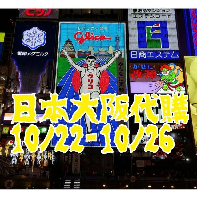 日本大阪代購10/22-10/26
