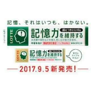 現貨 日本大熱 記憶力香口膠 當普通香口膠食都抵!