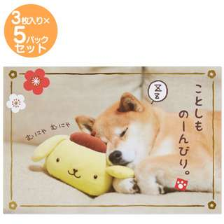Japan Sanrio Pompompurin and Shiba Inu Mareu New Year's Card 2018 3 Pieces × 5 Pack Set (Nobunari)