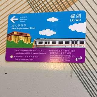 KCRC 火車票or 地鐵票 (包郵) 成人羅湖單程票