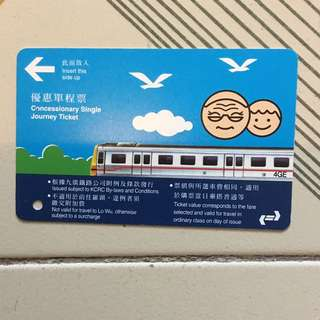KCRC 火車票or 地鐵票 (包郵) 優惠單程票
