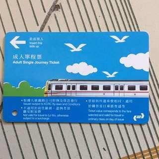 KCRC 火車票or 地鐵票 (包郵) 成人單程票