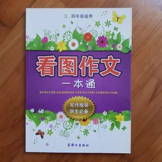 New Chinese Compo Guidebook
