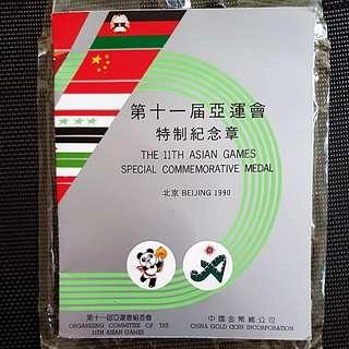 Beijing Special Commemorative Medal