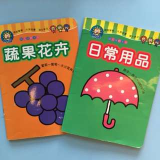 🚚 Chinese books for preschooler