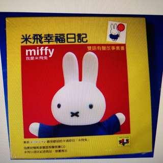 Miffy 50周年限量版 雙語有聲故事書及CD Box Set