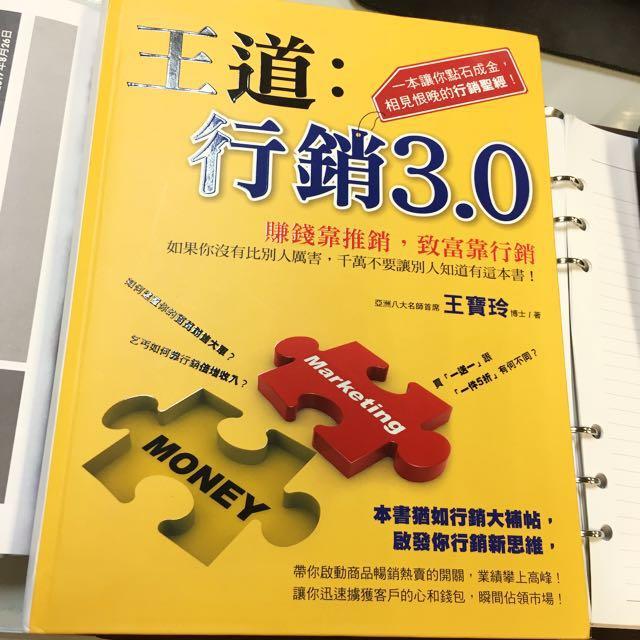 王道:行銷3.0  賺錢靠推銷,致富靠行銷