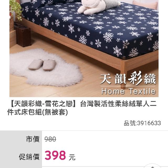 【全新】單人床包