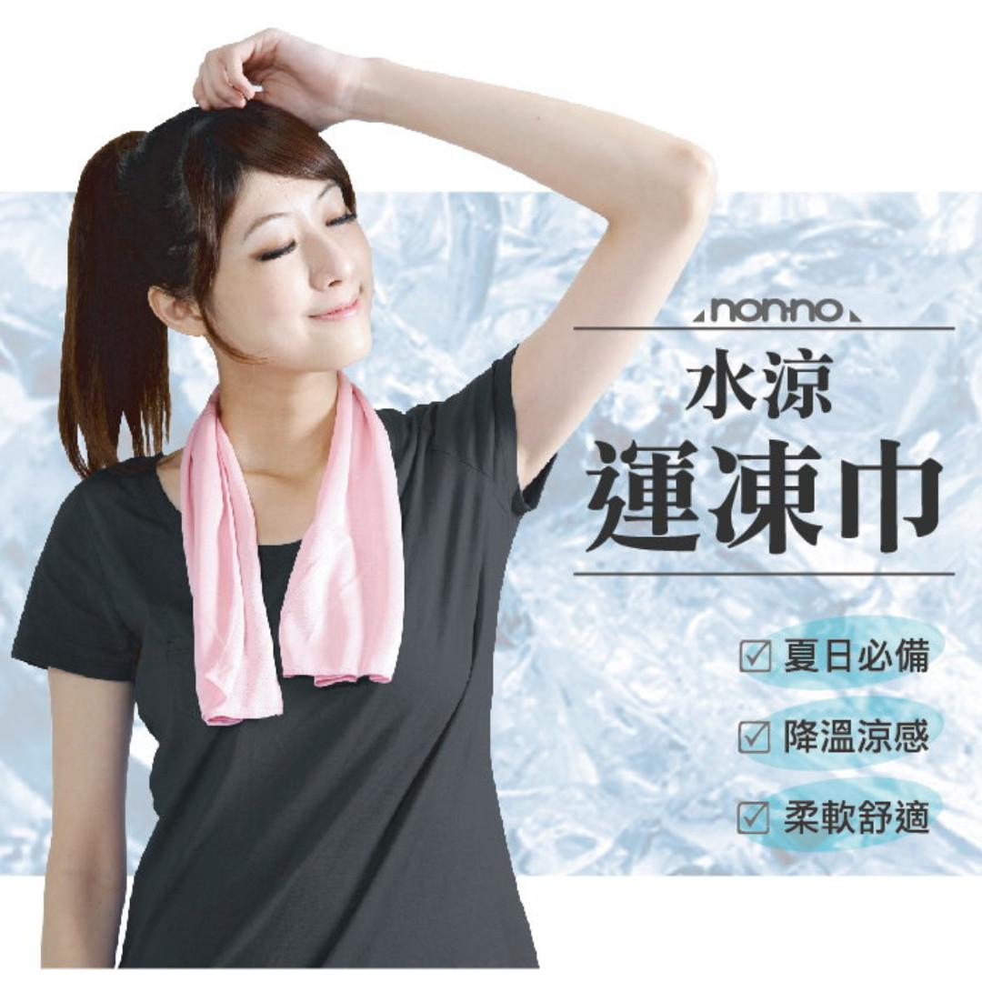 線上倉庫 買4送1  (購買時已含運費60元) 涼感運動巾 MIT non-no 儂儂 炎熱天氣、降溫涼感 台灣製造、柔軟舒適 吸溼排汗紗、冰涼紗 毛巾