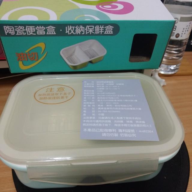 二手 曼德琳油切陶瓷便當盒 保鮮盒 餐盒