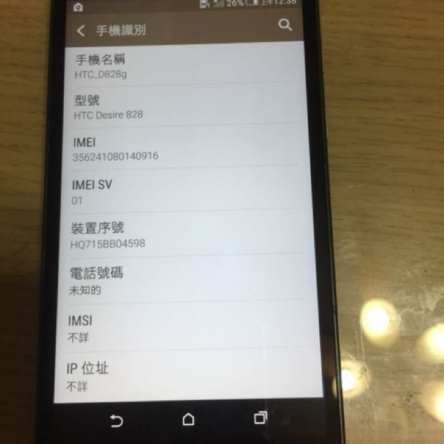 HTC D828g 黑色無配備,功能正常使用