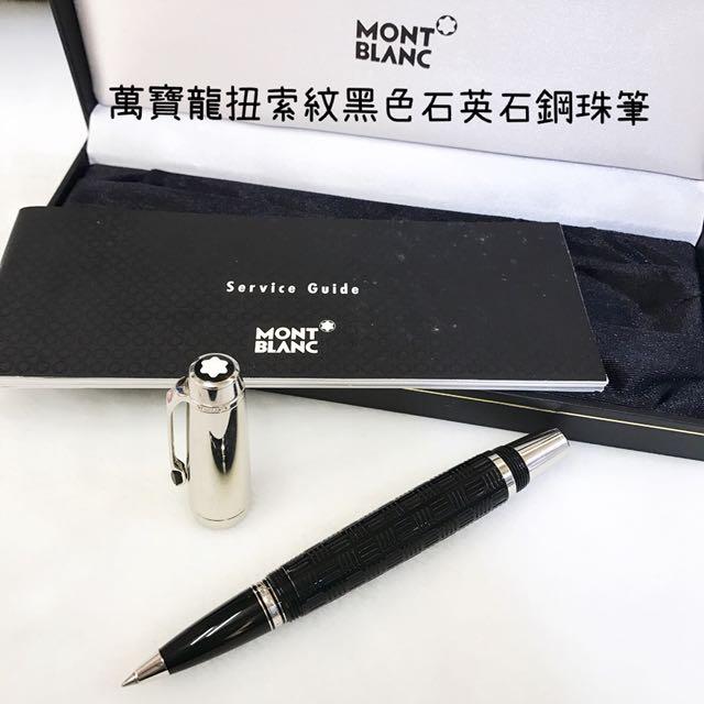 萬寶龍扭索紋黑色石英石MB鋼珠筆 限量版 9成新 VF2273574 絕不賣仿品