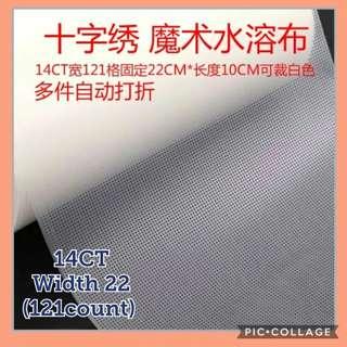 Cross Stitch Cloth (Water dissolve)